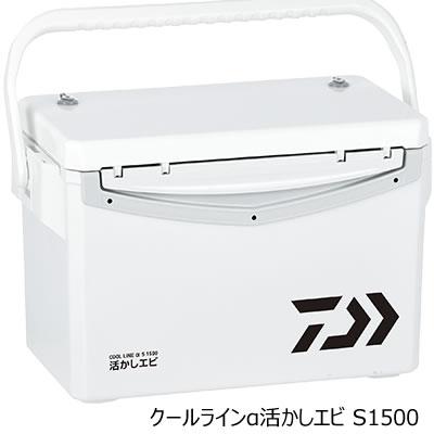 ダイワ クールラインアルファ 活かしエビ S1500 (クーラーボックス エサ活かし)