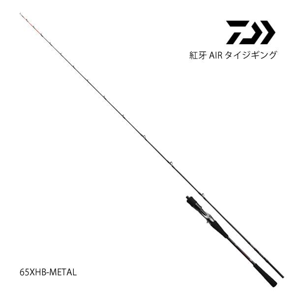 ダイワ 18 紅牙 AIR タイジギング 65XHB-メタル (ジギングロッド)(大型商品A)