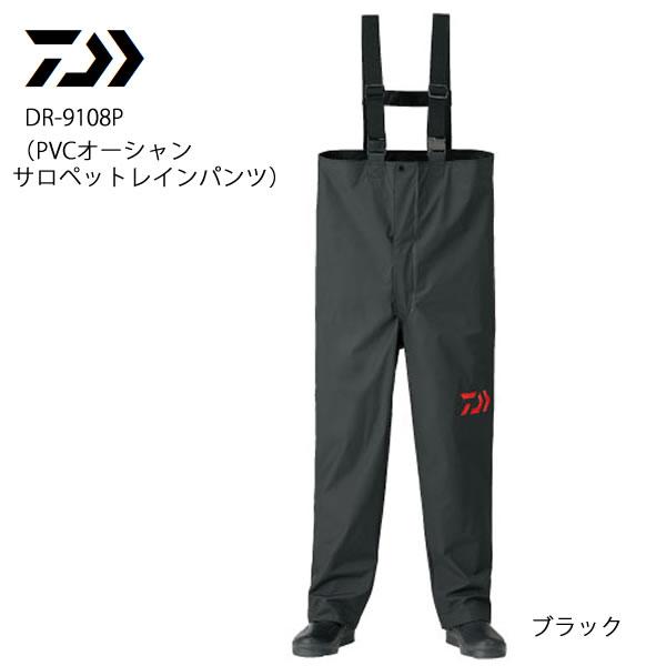 ダイワ PVCオーシャンサロペットレインパンツ DR-9108P ブラック S~3XL  (レインウエア)