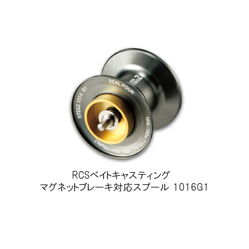 ダイワ RCS ベイトキャスティング スプール 1016 GI (カスタムパーツ)