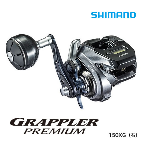 シマノ 18 グラップラープレミアム 150XG (右) (ベイトリール)