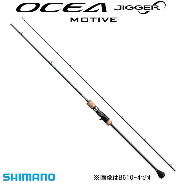 シマノ オシアジガーインフィニティ モーティブ B610-1 (ジギングロッド)(大型商品A)