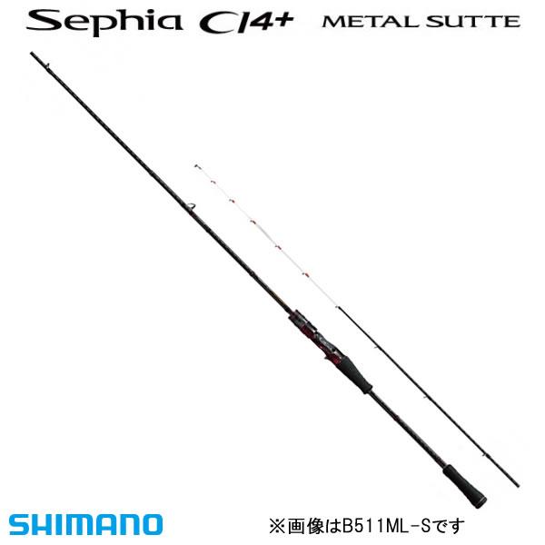 シマノ セフィアCI4+メタルスッテ B66MH-S (イカメタル ロッド)(大型商品A)