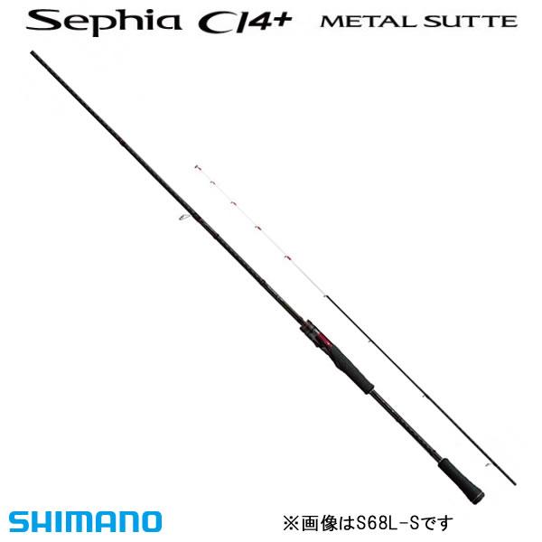 最新 シマノ シマノ セフィアCI4+メタルスッテ S68L-S (イカメタル (イカメタル S68L-S ロッド)(大型商品A), 管楽器のマールミュージック:1c67ff7d --- aqvalain.ru