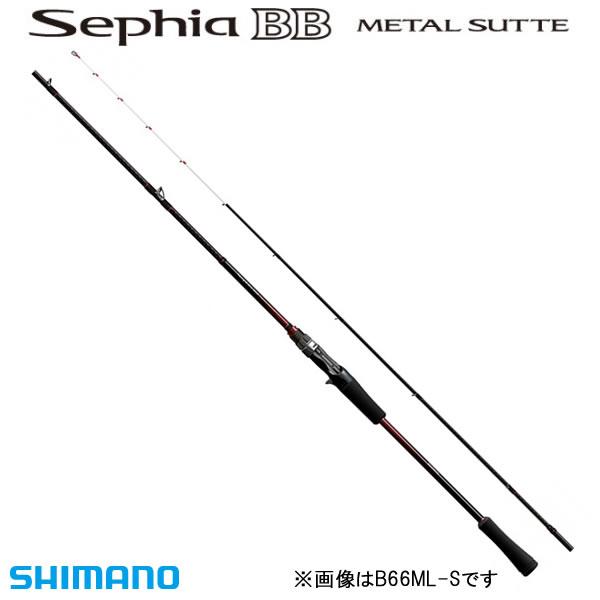 シマノ セフィアBBメタルスッテ B66ML-S (イカメタル ロッド)