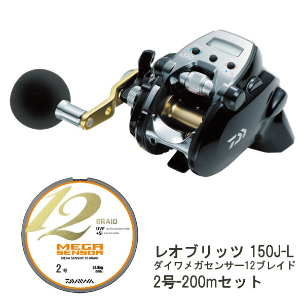 ダイワ 15 レオブリッツ 150J-L ダイワ メガセンサー12ブレイド 2号連結-200mセット