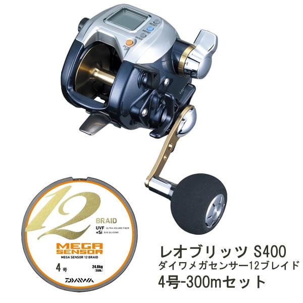 ダイワ 16 レオブリッツ S400 (電動リール) ダイワ メガセンサー12ブレイド 4号連結-300mセット