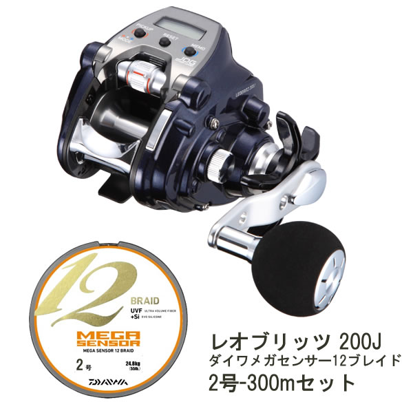ダイワ 17 レオブリッツ 200J ダイワ メガセンサー12ブレイド 2号連結-300mセット