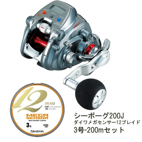 ダイワ シーボーグ 200J 右ハンドル ダイワ メガセンサー12ブレイド 3号-200mセット (電動リール)