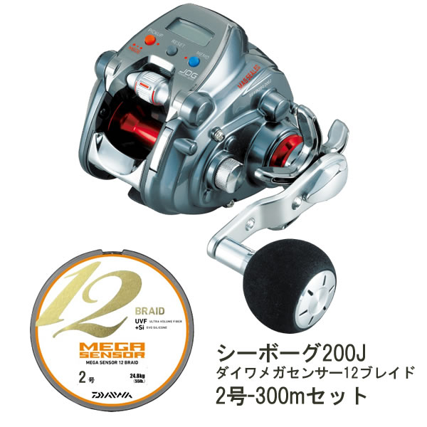 ダイワ シーボーグ 200J 右ハンドル ダイワ メガセンサー12ブレイド 2号-300mセット (電動リール)