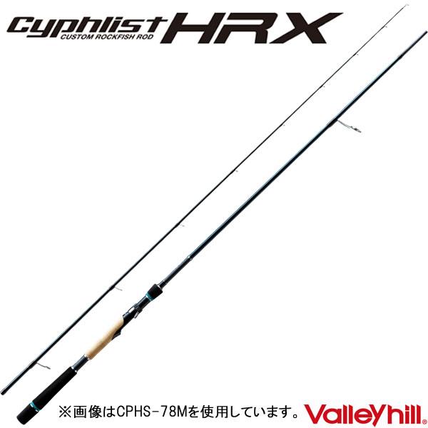 バレーヒル サイファリストHRX CPHS-76MH (ハードロックフィッシュロッド)