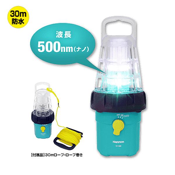 ハピソン 乾電池式LED水中集魚灯 YF-500 (集魚灯 水中ライト)