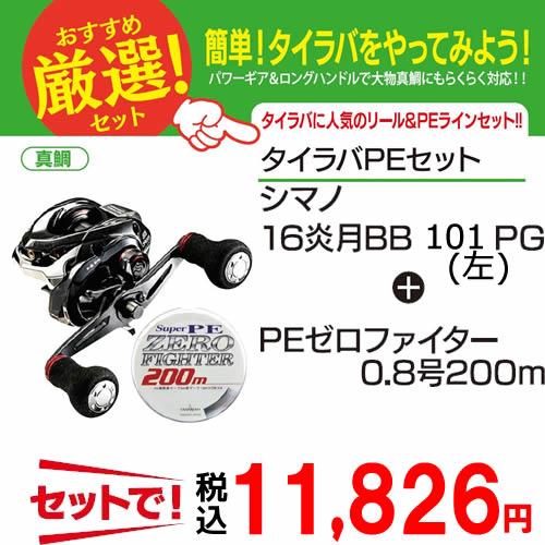 シマノ 16 炎月 BB 101PG タイラバに最適 PEラインセット 左ハンドル