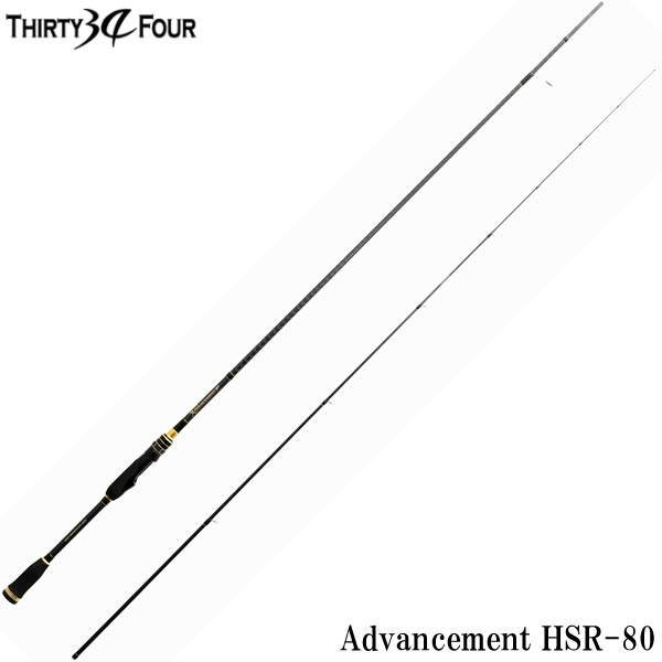 34 アドバンスメント HSR-80 (アジングロッド)
