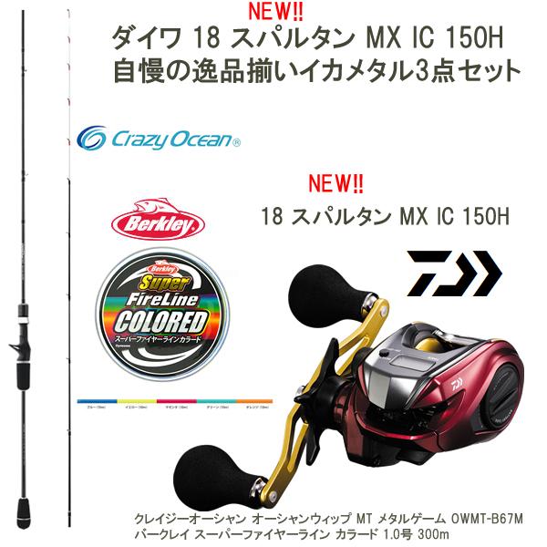 ダイワ新製品18 スパルタン MX IC 150H で楽しむ自慢の逸品揃いのイカメタルセット