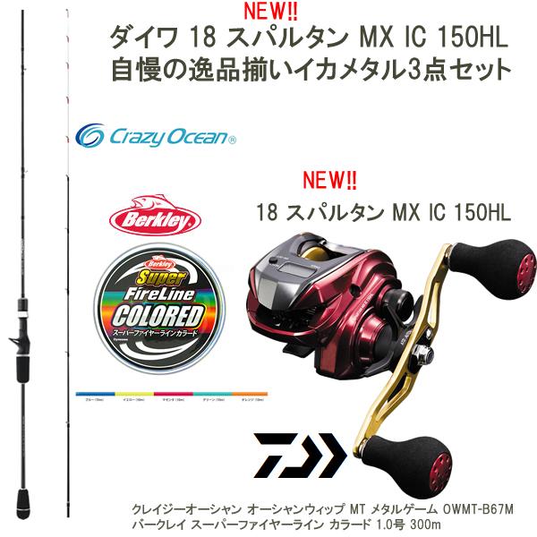 ダイワ新製品18 スパルタン MX IC 150HL で楽しむ自慢の逸品そろいのイカメタルセット (左ハンドル)