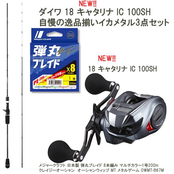 ダイワ新製品18 キャタリナ IC 100SH で楽しむ自慢の逸品揃いのイカメタルセット