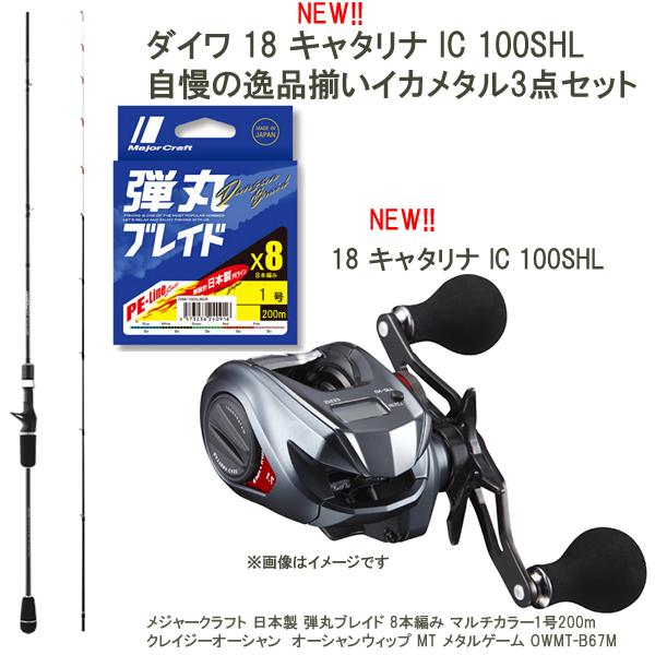 ダイワ新製品18 キャタリナ IC 100SHL で楽しむ自慢の逸品揃いのイカメタルセット (左ハンドル)