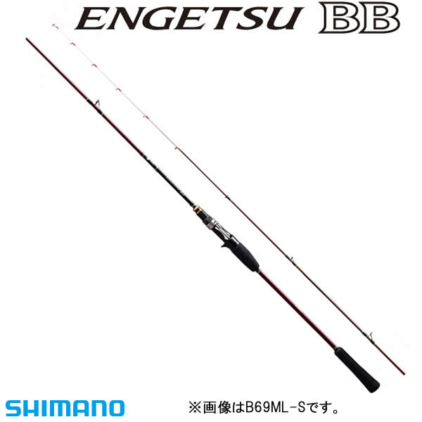 シマノ 炎月BB B69MH-S/2 (鯛ラバ タイラバロッド)