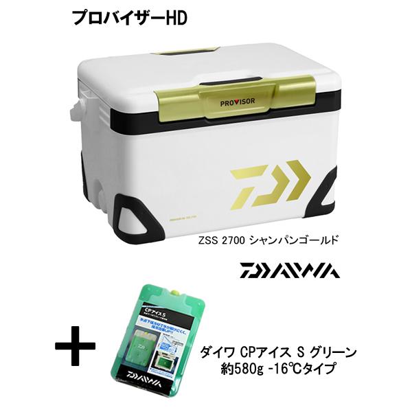 ダイワ プロバイザー HD ZSS 1600X シャンパンゴールド ダイワ強力保冷剤 CPアイスSセット (クーラーボックス 保冷剤 セット)