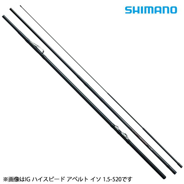 シマノ 18 IGハイスピードアペルト磯 1.5号520 (磯竿)