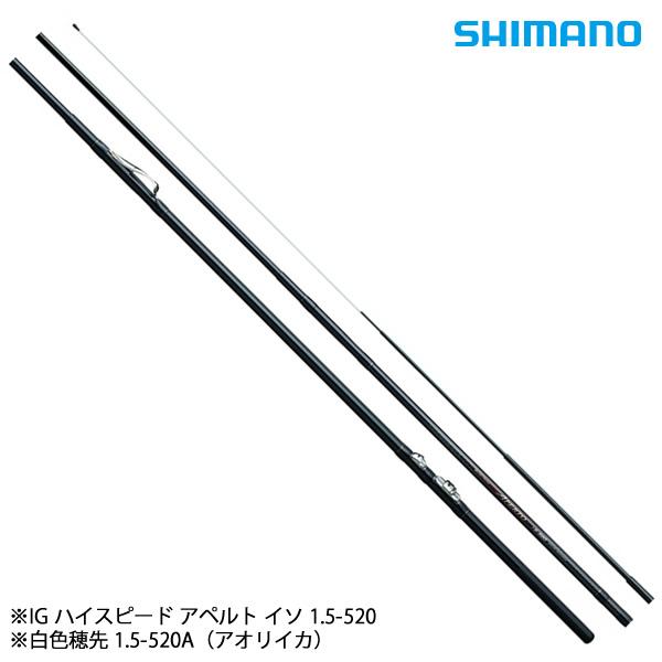 シマノ 18 IGハイスピードアペルト磯 2号520A アオリイカ (磯竿)