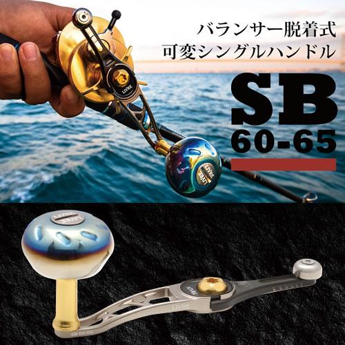 メガテック リブレ ベイトリールハンドル SB 60-65 ダイワ左巻き (チタンP+ゴールドG) SB-66DL