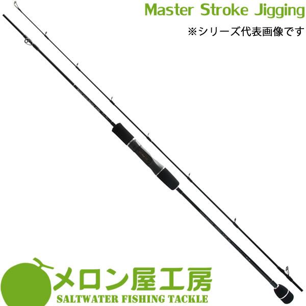メロン屋工房 トゥルーブルー マスターストロークジギング MSJ63M (ジギングロッド)(大型商品A)