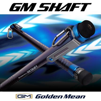 ゴールデンミーン GM シャフト400 (ランディングシャフト ランディングポール 玉の柄)