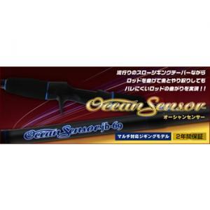 クレイジーオーシャン オーシャンセンサー OSE-jb69 (ベイトモデル) (大型商品A)