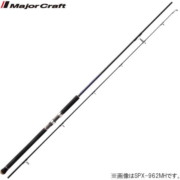 メジャークラフト 18ソルパラ・ショアジギング SPX-962H (ショアジギング ロッド) (大型商品A)