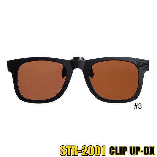 ストームライダー STR-2001 CLIP UP-DX お気に入り #3 など 通販ならフィッシング遊web店におまかせ 釣り具の販売 サングラス マットブラック 偏光グラス マロンブラウン 正規品送料無料