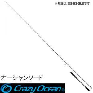 クレイジーオーシャン オーシャンソード OS-70ML スーパーセンシティブ70 (大型商品A)