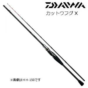 ダイワ カットウフグX H-150