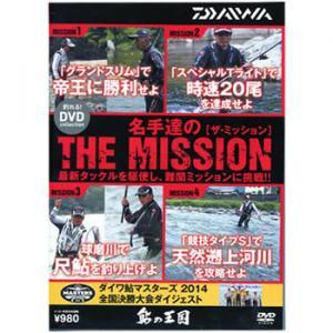 ダイワ 鮎の王国 名手たちの 《DVD》 交換無料 ミッション 上等 ザ