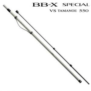 シマノ BB-X スペシャル VS 玉ノ柄 550