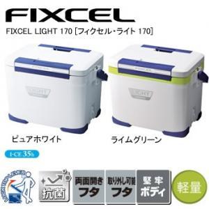 シマノ フィクセル ライト 170 LF-017N クーラーボックス