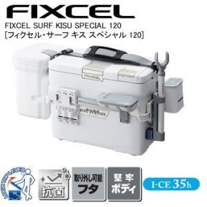 シマノ フィクセル サーフ キス スペシャル 120 UF-N12 クーラーボックス