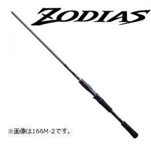 シマノ ゾディアス 166MH (大型商品A)