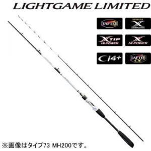 シマノ ライトゲーム リミテッド タイプ73 MH200 (大型商品A)