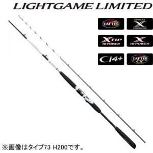 シマノ ライトゲーム リミテッド タイプ73 H200 (大型商品A)