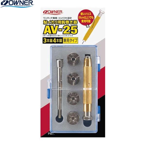 オーナー 鮎イカリ用鈎巻き器 3、4本兼用フルセット AV-25 (鮎釣り 用品)