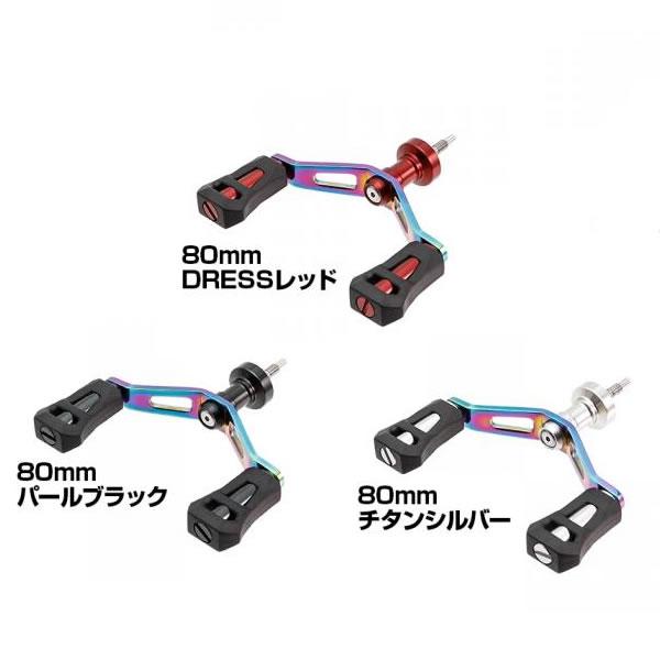 DRESS ガトリングダブルハンドル ヒートグラデーション シマノ スピニングリール専用 80mm (リール カスタムパーツ ハンドル)