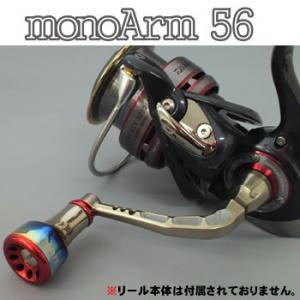 メガテック リブレ スピニングシングルハンドル モノアーム 56 (シマノS1タイプ) M56-FFS1
