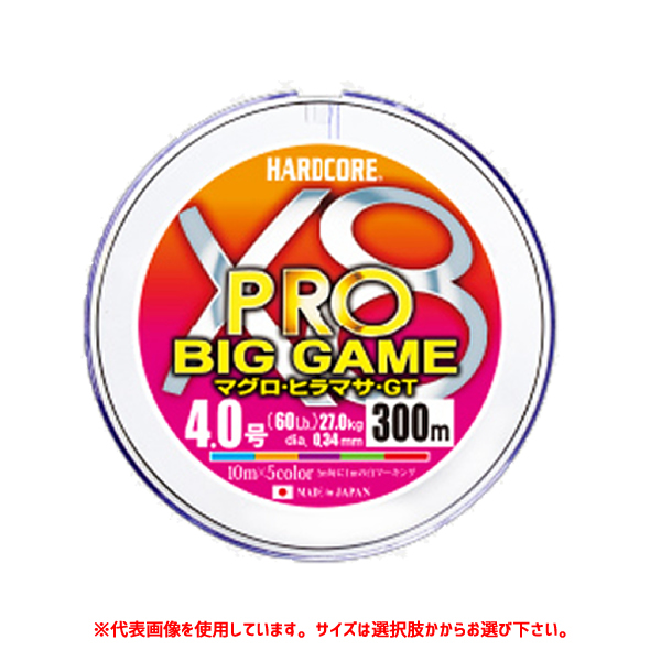 デュエル ハードコアX8プロ ビッグゲーム 300m 10m×5色 ホワイトマーキング (PEライン)