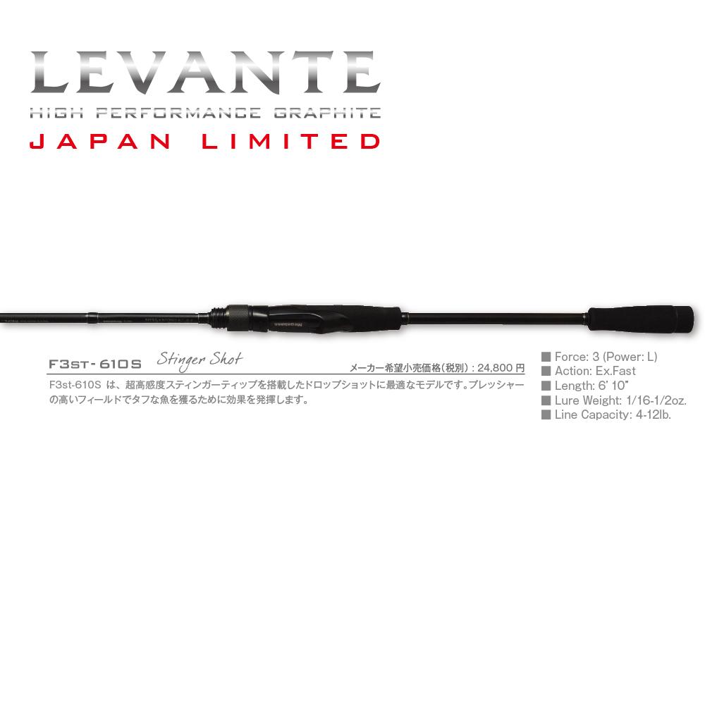 メガバス LEVANTE (レバンテ) JAPAN LTD SP F3st-610S (バスロッド スピニング)(大型商品A)