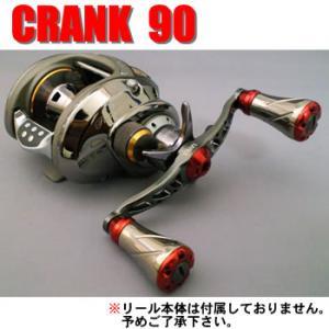 メガテック リブレ アヴェントゥーラ フォルテ クランク ダブルハンドル 90mm (シマノ・左巻用) FLSK90-A0