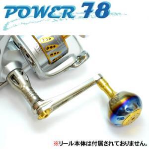 メガテック リブレ パワー78 スピニング Lタイプ パワー ハンドル シマノ8000番~12000番左巻き PW78-SL812