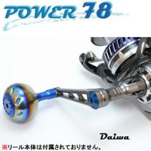 メガテック リブレ パワー78 スピニング Lタイプ パワー ハンドル ダイワ6000番~6500番 PW78-D655