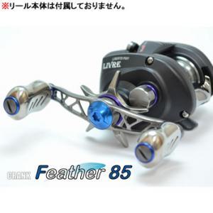 メガテック リブレ ベイトキャスティングクランクハンドル フェザー 85 (ダイワ/アブ/フルーガー 右巻き) FRDF85-FI